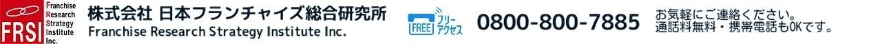 株式会社 日本フランチャイズ総合研究所 公式サイト